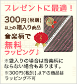 Wrapping service プレゼントに最適! ラッピングサービス無料!