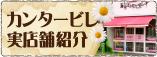 カンタービレ実店舗紹介