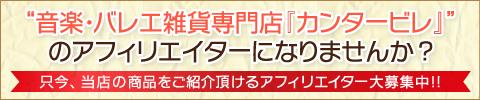 """""""音楽・バレエ雑貨専門店『カンタービレ』""""のアフィリエイターになりませんか?"""