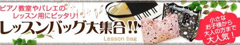 ピアノ教室やバレエのレッスン様にピッタリ!レッスンバッグ大集合!!